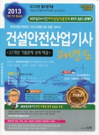 건설안전산업기사 과년도(2013)(개정판)(CD1장포함)