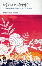 10 1/2장으로 쓴 세계역사 (새책, 양장)