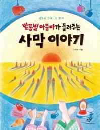 별똥별 아줌마가 들려주는 사막 이야기(과학과 친해지는 책 20)