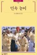 민속놀이(빛깔있는책들 4)