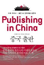 중국 출판 --- 자켓없고 책등서가번호스티커부착, 책 앞표지 스티커뗀자국과 책위아래옆면 도서관장서인있슴