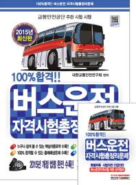 버스운전 자격시험 총정리문제(2015)(8절)(운전면허)