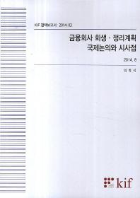 금융회사 회생 정리계획 국제논의와 시사점(2014. 8)(KIF 정책보고서 2014-03)