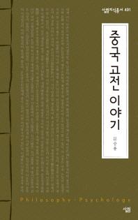 중국 고전 이야기(살림지식총서 491)(포켓북(문고판))