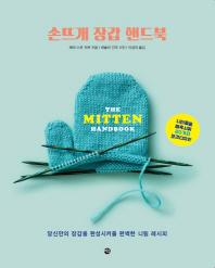 손뜨개 장갑 핸드북