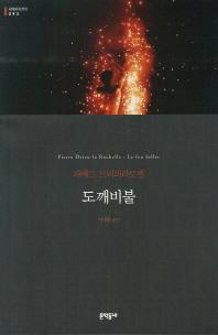 도깨비불(세계문학전집 93)(Paperback)