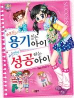 위풍당당 용기있는 아이 자신만만 성공하는 아이(개정판)(텐텐북스 9)