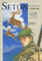 시튼. 3: 샌드힐의 수사슴