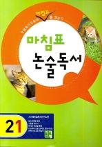 마침표 논술독서 2-1