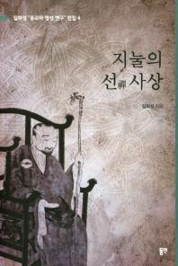 """지눌의 선 사상(길희성 """"종교와 영성 연구"""" 전집 4)"""
