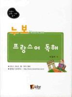 프랑스어 독해(DELF DALF 행 외시대비)(누보) #