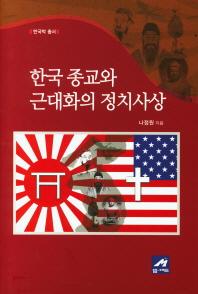 한국 종교와 근대화의 정치사상(한국학 총서)(양장본 HardCover)