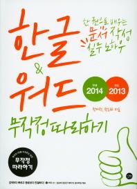 한글2014 & 워드2013 무작정따라하기(CD1장포함)