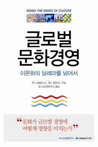 글로벌 문화경영(반양장)