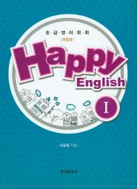 Happy English. 1(개정판)