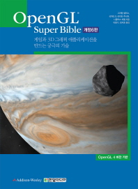 OpenGL Super Bible(개정판 6판)