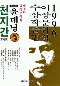윤대녕 천지간(1996 제22회 이상문학상 작품집) ///OO14