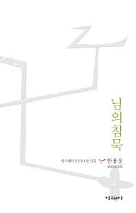 님의 침묵(한국대표시인100인선집 4)(양장본 HardCover)