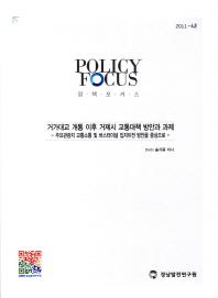 거가대교 개통 이후 거제시 교통대책 방안과 과제(정책포커스 2011-42)