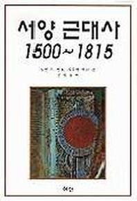 서양근대사(1500-1815)
