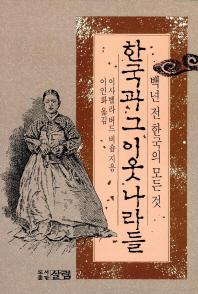 한국과 그 이웃 나라들 ///7-2
