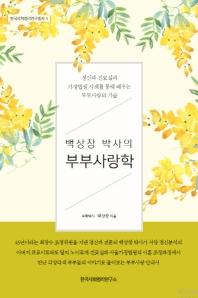 백상창 박사의 부부사랑학(한국사회병리연구총서 5)
