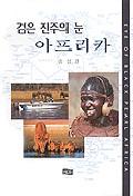 검은 진주의 눈 아프리카