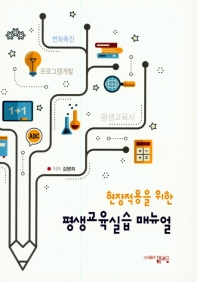 평생교육실습 매뉴얼(현장적용을 위한)