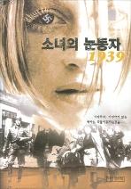소녀의 눈동자 1939 //17-5
