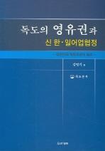 독도의 영유권과 신 한 일어업협정