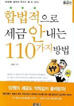 합법적으로 세금 안 내는 110가지 방법: 환급편(2007)(2판)