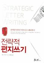 전략적 편지쓰기