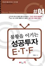 불황을 이기는 성공투자 ETF