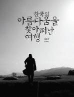 한국의 아름다움을 찾아 떠난 여행  / 상현서림 ☞ 서고위치:SI 1 *[구매하시면 품절로 표기됩니다]