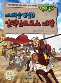 메이플스토리 역사본부. 6: 대제국을 건설한 알렉산드로스 대왕(별책부록1권포함)(알짜만 담았다)