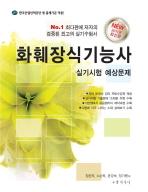 화훼장식기능사 실기시험 예상문제(2011)