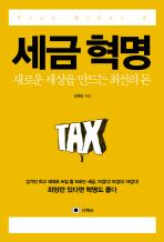 세금 혁명(프리 라이더 2)