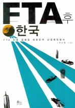 FTA 후 한국