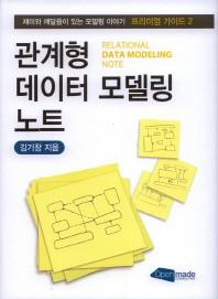 관계형 데이터 모델링 노트(프리미엄 가이드 2)