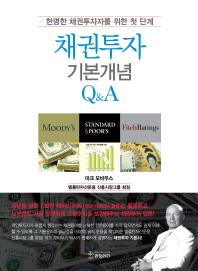 채권투자 기본개념 Q&A (무료배송)