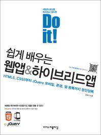 Do it: 쉽게 배우는 웹앱 하이브리드앱