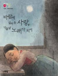 채봉감별곡: 바람에 실려온 사랑  가을날 노래가 되어