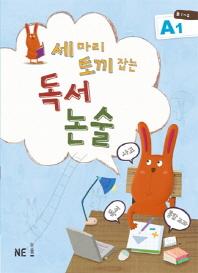 세 마리 토끼 잡는 독서 논술 A1(초1~2학년)