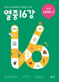 열중 16강 문법 Level. 2(2019)