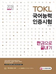 TOKL 국어능력인증시험 한권으로 끝내기(2018)