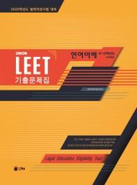 LEET 언어이해 기출문제집 (19-10학년도10개년)(Union)