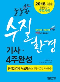수질 환경 기사 4주완성(2018)(달달한 준비)(개정판)