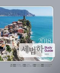 세법학 Study Guide(2018)