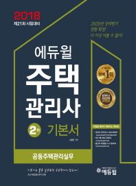 주택관리사 2차 기본서 공동주택관리실무(2018)(에듀윌)