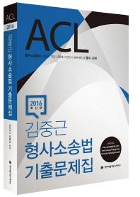 김중근 형사소송법 기출문제집(2016)(ACL)